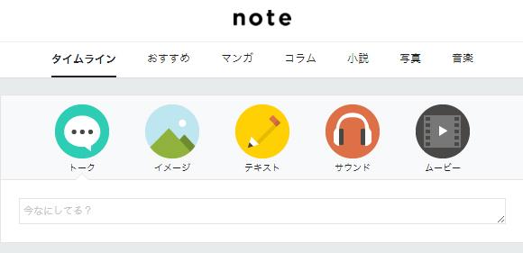 イケダハヤトさん、ブログから離れてnoteで記事を注力と宣言。