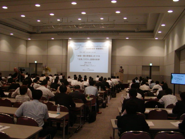 大阪でホームページセミナーを探す時に役立つエントリー