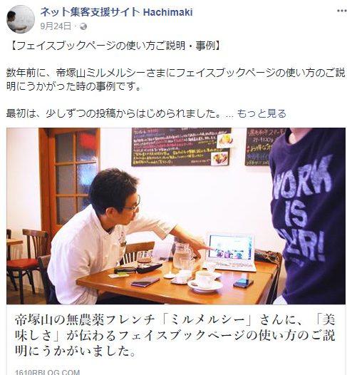 大阪でフェイスブック(Facebook)広告を手がけるときに役立つ内容を考えてみました